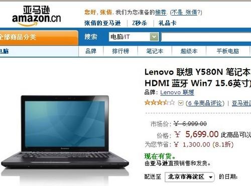 仅售5699元 亚马逊联想Y580降价促销