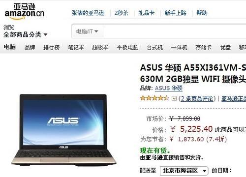 IVB芯i7本新低价 亚马逊华硕A55抢购中