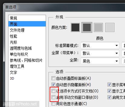 打造熟悉设计环境 Photoshop CS6首选项设置