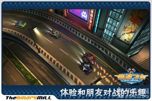 Q版赛车游戏 极速飞车官方中文版推出