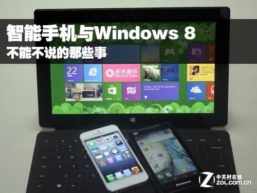 智能手机与Windows 8不能不说的那些事