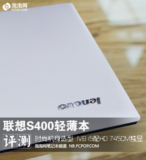 时尚楔形机身设计联想S400轻薄本评测