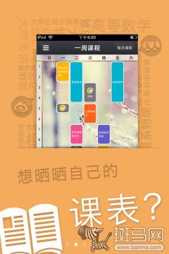 高校课表进手机 iOS版课程格子软件试用_手机