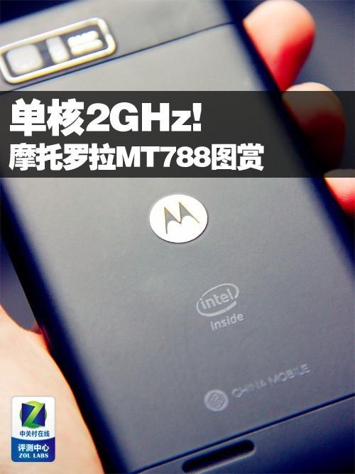 单核2GHz英特尔CPU摩托罗拉MT788图赏