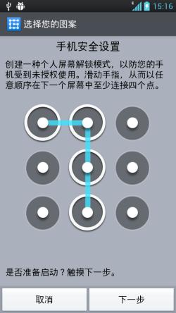 用户可以绘制特定图案解锁屏幕
