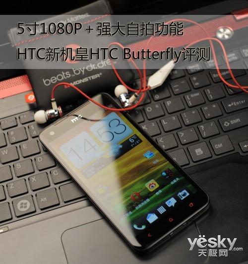 5寸1080P+强大自拍功能 HTC Butterfly评测
