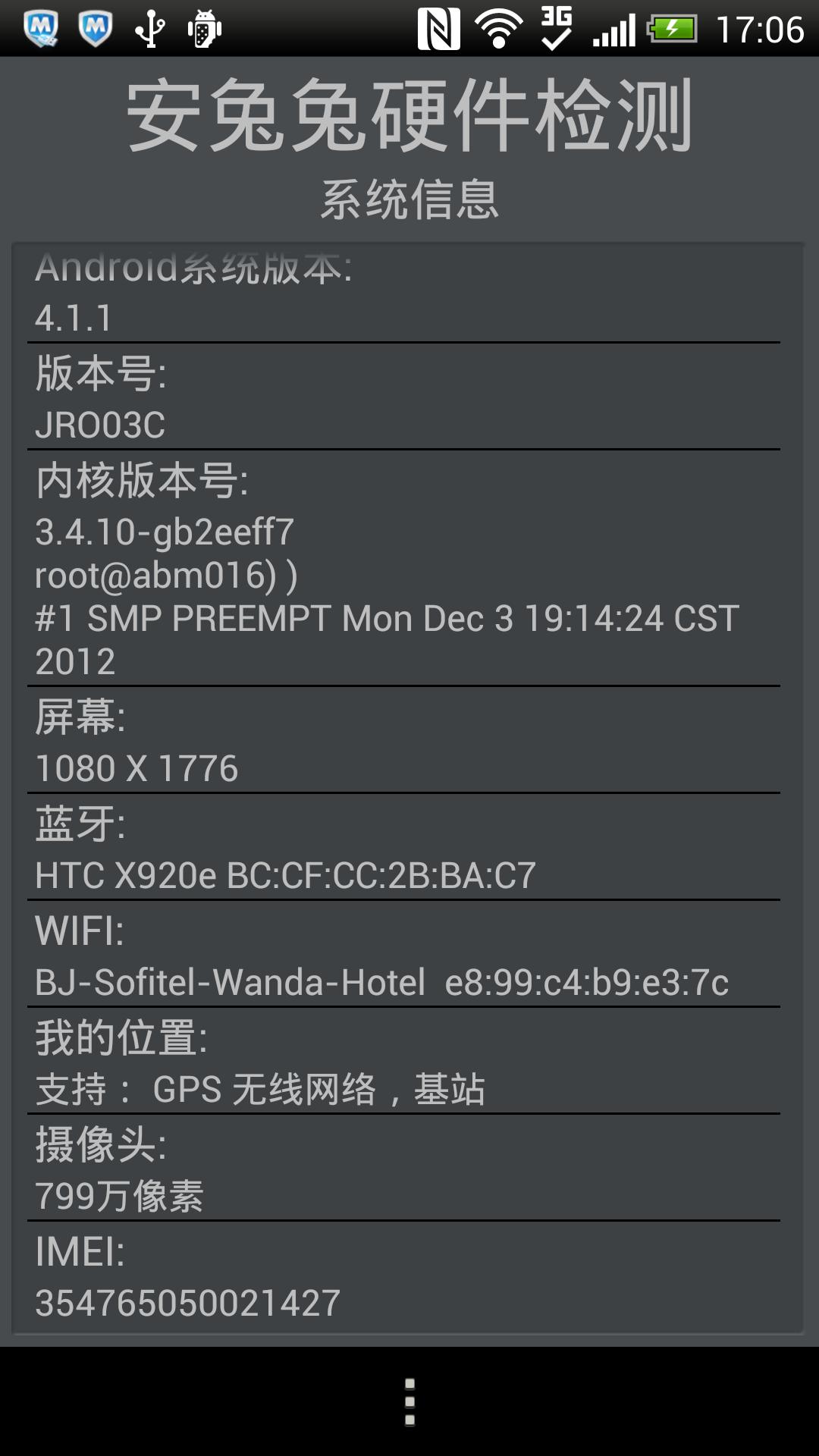 5寸四核全高清屏HTC Butterfly現場評