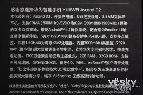 国际化品牌气息华为四核AscendD2评测