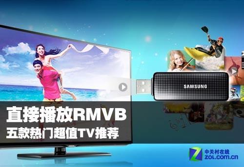 兼容RMVB是王道 五款超值数字电视推荐