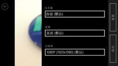 4.8寸低調WP8手機三星ATIVS評測