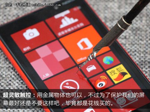 做工紮實價格小貴諾基亞Lumia820評測