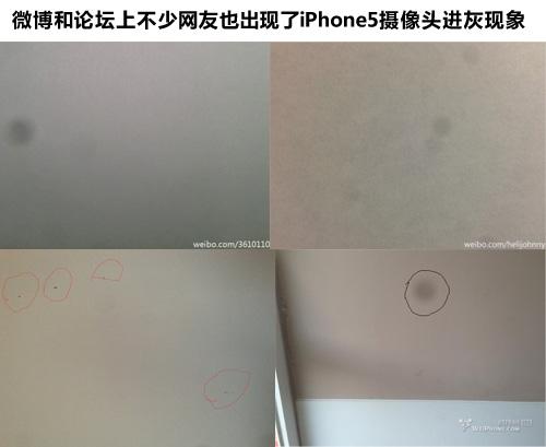 或存缺陷 独家揭秘iPhone5摄像头进灰门