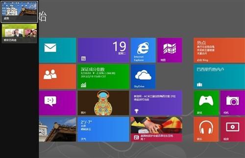 高效工作10个Windows8实用小技巧