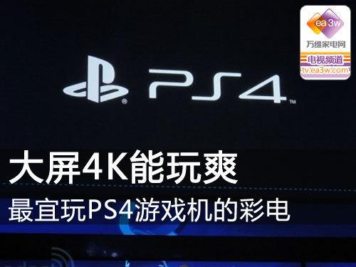大屏4K能玩爽 最宜玩PS4游戏机的彩电