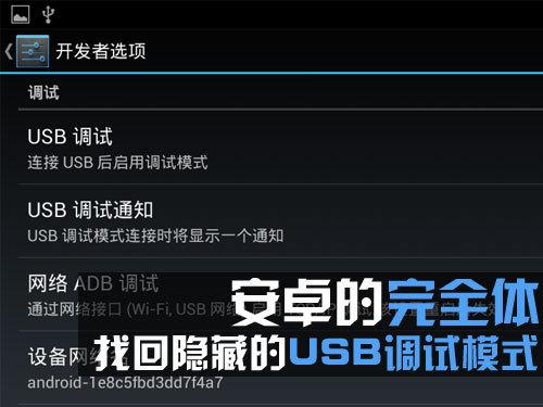 安卓手机没usb调试_安卓40414244手机怎么打开USB调试模式