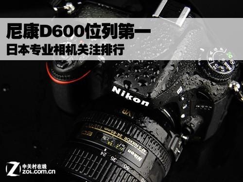 尼康D600位列第一 日本专业相机关注排行