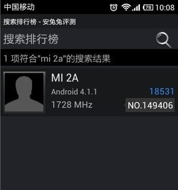 跑分1.8万+小米手机2A或4月9日发布
