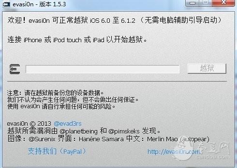 iOS 6完美越狱工具Evasi0n紧急更新至1.5.3