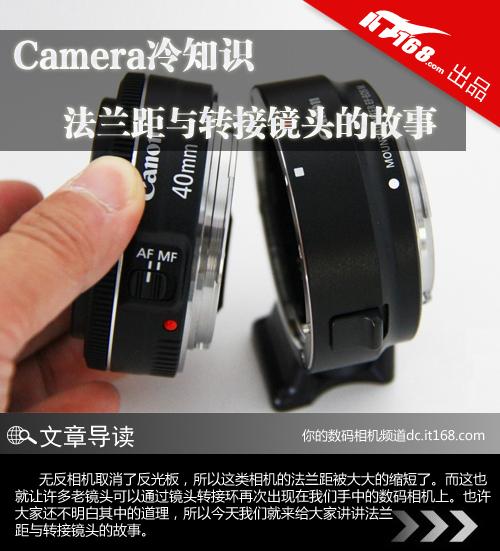 Camera冷知识 法兰距与转接镜头的故事