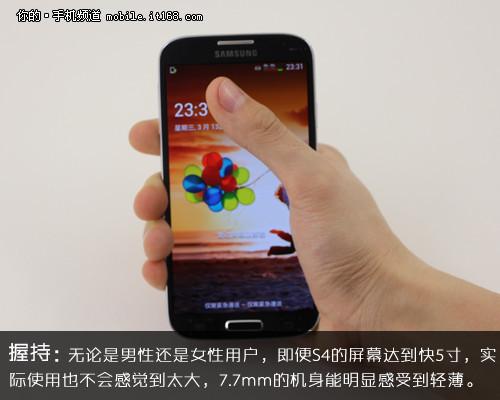 設計加強軟硬件升級三星Galaxy S4評測
