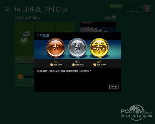 Microsoft Minesweeper