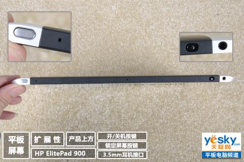 奇袭!商务平板之道 惠普ElitePad 900首测