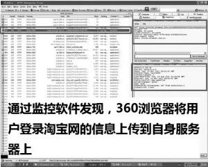 """南京网民状告奇虎360窃取""""隐私"""""""