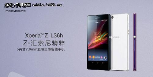 四核五寸革命性設計索尼Xperia Z評測