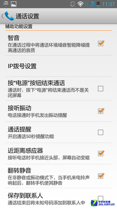 做人性化的跨界手機四核聯想S920評測