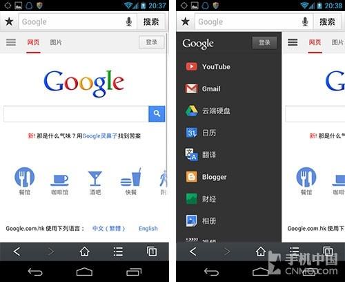 掌控未来趋势 四大浏览器网页应用对比(2)_手机