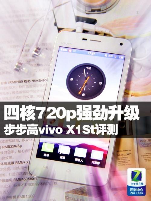 四核720p强劲升级步步高vivoX1St评测