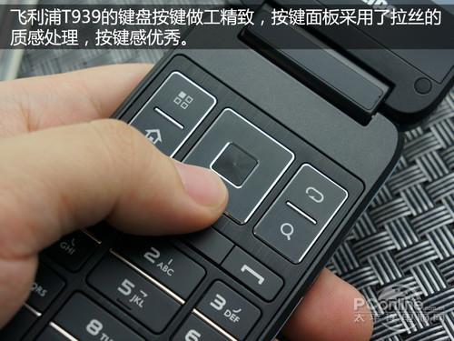 經典雙屏翻蓋TD商務手機飛利浦T939評測