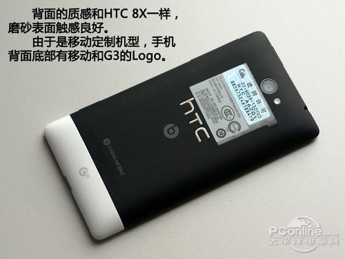 4寸雙核入門WP8手機移動版HTC8S評測