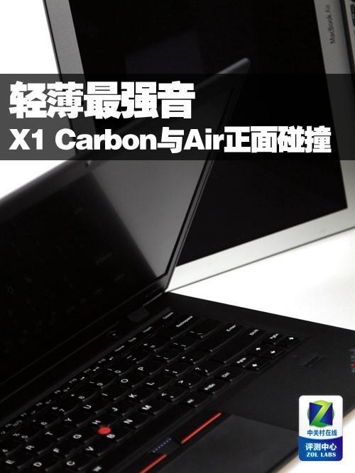轻薄最强音 X1 Carbon与Air正面碰撞