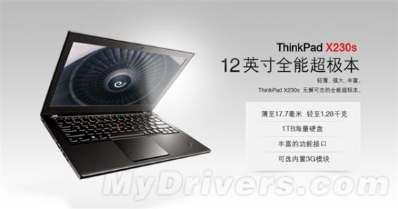 全新设计!ThinkPad X230S国内开启预购