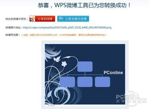25年磨一剑 WPS Office 2013抢先评测