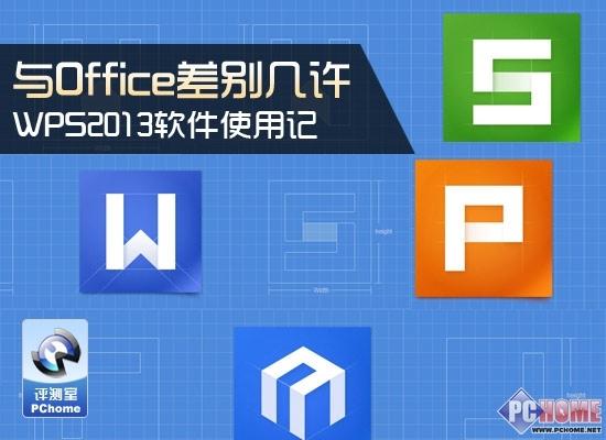 与Office差别几许 WPS2013软件使用记