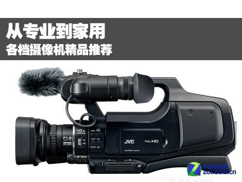 从专业到家用各档摄像机精品推荐