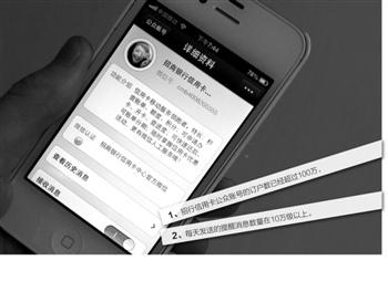 微信的边界:招行信用卡试验田