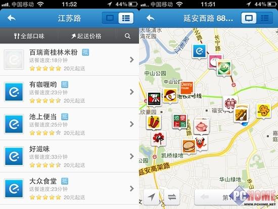 饿了么:下载上海,广州,杭州,北京等用户,为小米铃声覆盖便捷下单订城市手机提供的手机在那图片