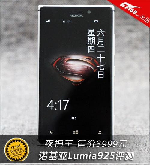 夜拍王售价3999元 诺基亚LUMIA925评测