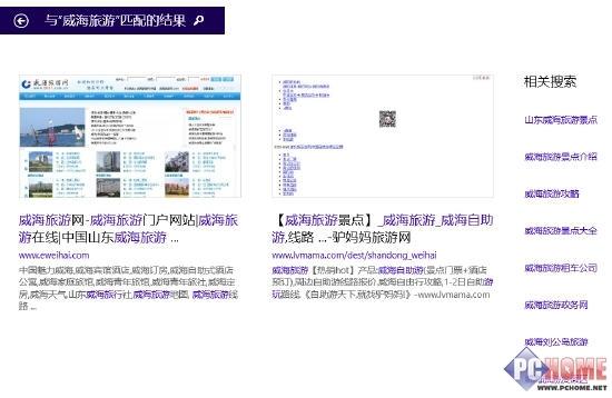 Win8.1小技巧 本地与网络一体化搜索