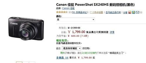 口袋里的小长焦佳能SX240价格很诱人