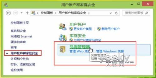 密码管理箱 Win8凭据管理器使用方便安全