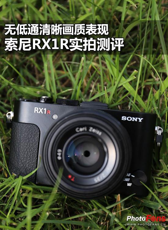 无低通清晰画质表现索尼RX1R实拍测评