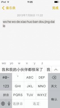 九宫格基本达标iOS7Beta4输入法体验