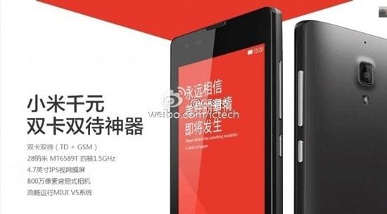 小米QQ空间新品曝光:799元的红米手机