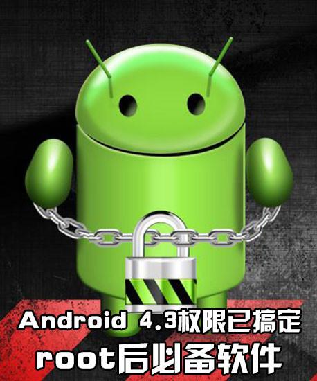 Android4.3手机已搞定root后必备手机_权限苹果正品软件v手机电话图片