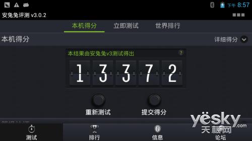 手机平板相机三合一欧达Q571评测