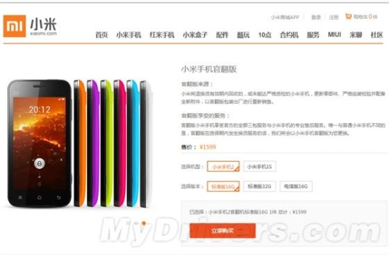 魅族来战!小米手机1S/2官翻版开卖 最低1099